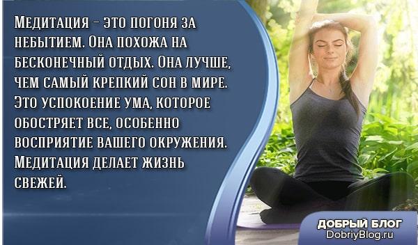 Медитация исполняет желания