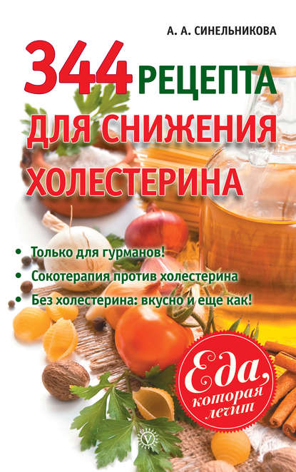 344 рецепта для снижения холестерина
