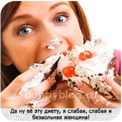 есть торт при похудении