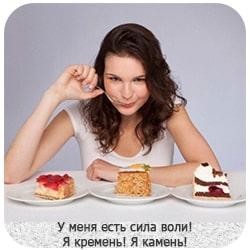 конфеты и сладкое можно есть при похудении или нельзя