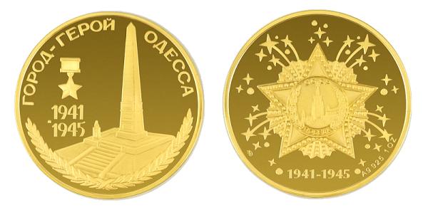 Город герой Одесса