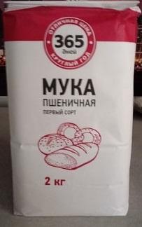 Мука 1 сорта. Рецепт вкусного хлеба
