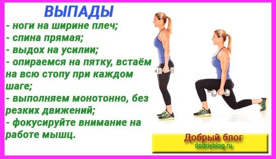 Как похудеть в бёдрах. Выпады вперёд