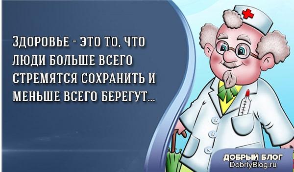 Золотые Правила Здоровья.