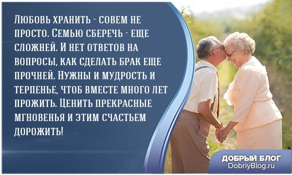 Как сохранить любовь в браке на долгие годы.