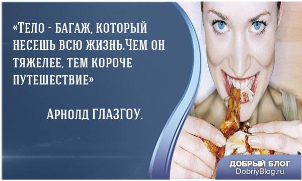 Методика похудения без диет.