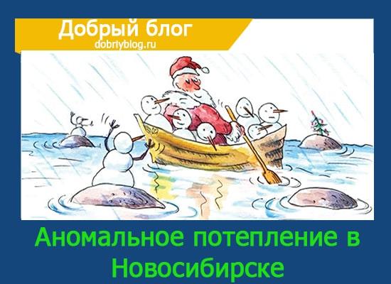 Аномальное потепление в Новосибирске