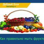 Как правильно мыть фрукты перед употреблением