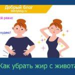 Как Убрать Жир С Живота У Женщин 3 Способа