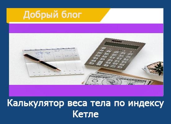 Калькулятор веса тела по индексу Кетле