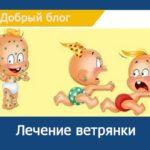 Ветрянка у детей симптомы и лечение