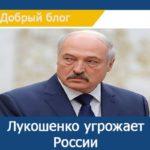 Лукашенко угрожает России