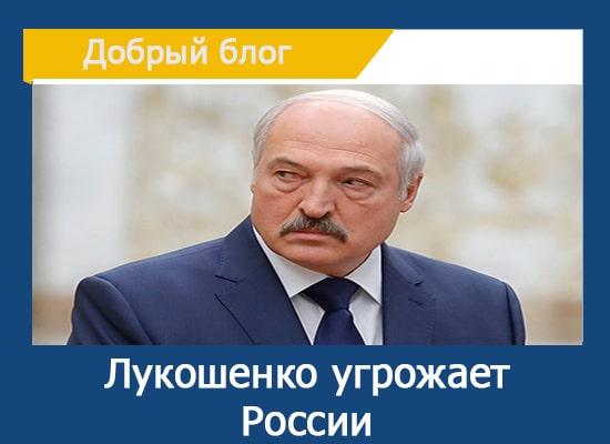 Лукошенко угрожает России