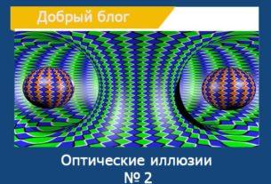 Оптические иллюзии-2
