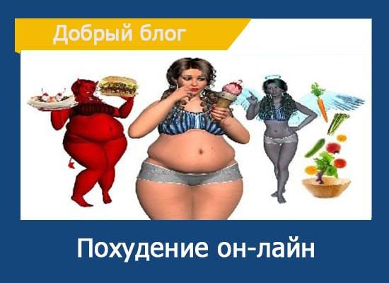 похудение онлайн бесплатно