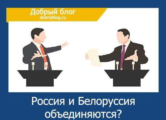 Россия и Белоруссия объединяются