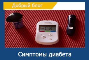 Симптомы сахарного диабета у женщин после 40
