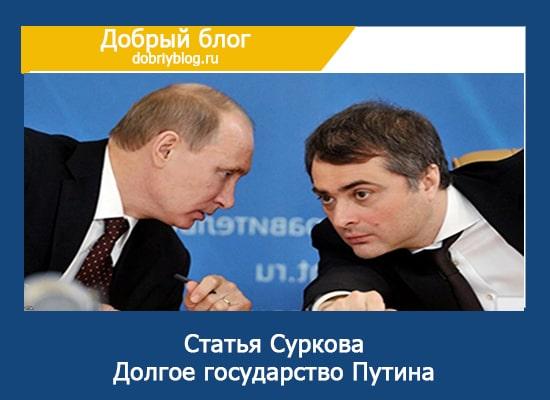 Статья Суркова долгое государство путина