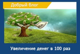 Увеличение семейного бюджета в 100 раз