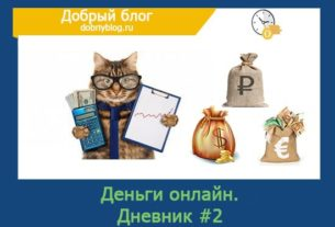 Деньги онлайн. Дневник #2