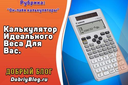 Калькулятор Идеального Веса Для Вас.