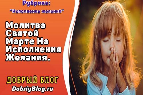 Молитва Святой Марте На Исполнения Желания.