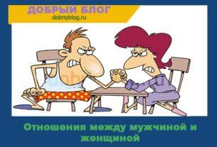 Какие отношения между мужчиной и женщиной