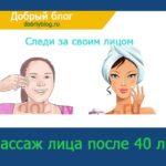 Массаж Лица В Домашних Условиях После 40