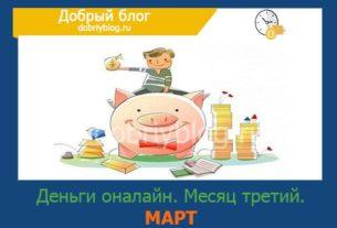 Деньги онлайн-Март
