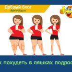 Как Похудеть В Ляшках Подростку 3 Изумительных Способа