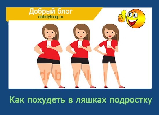 Как похудеть в ляшках подростку