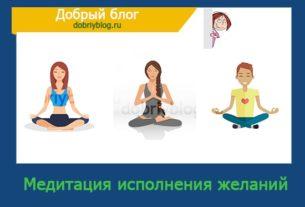 Медитация исполнения желаний