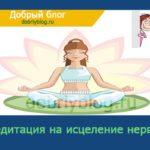 Восхитительная И Изумительная Медитация На Исцеление Души