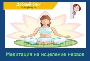 медитация на исцеление души