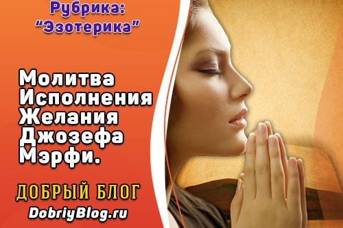 Молитва Исполнения Желания Джозефа Мэрфи.
