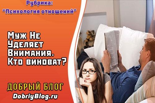 муж не уделяет внимания жене