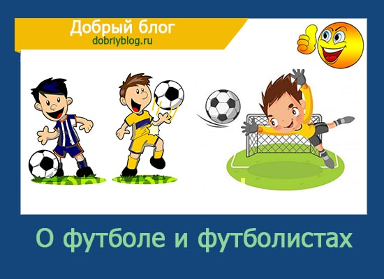 О футболе и футболистах