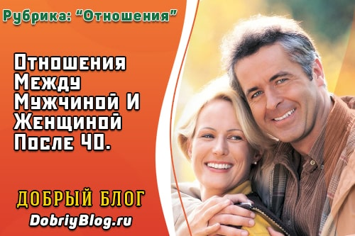 Отношения Между Мужчиной И Женщиной После 40.