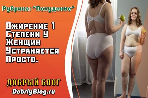 Ожирение 1 Степени У Женщин Устраняется Просто.
