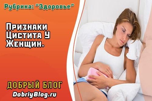 цистит у женщин симптомы и лечение какие антибиотики
