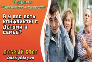 А у вас есть конфликты с Детьми в семье?