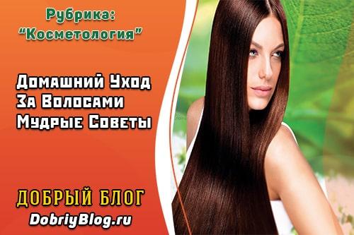 Домашний Уход За Волосами Мудрые Советы