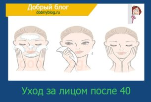 Этапы ухода за кожей лица после 40