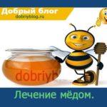 Как Лечить Мёдом 9 Восхитительных (Лучших) Рецепта
