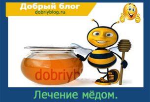 Как лечить мёдом