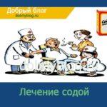 Как Лечить Содой: 3 Чудесных Шикарных Рецепта