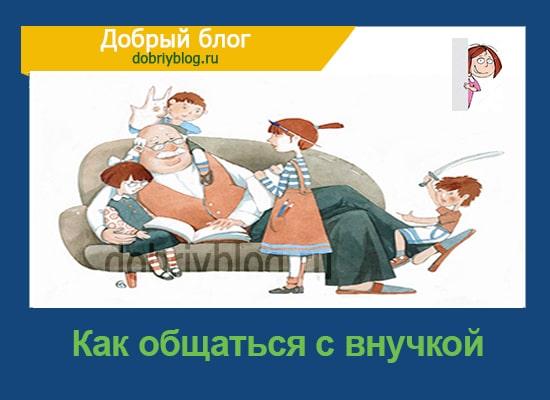 Как общаться с внучкой