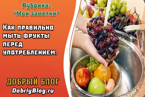 Как правильно мыть фрукты перед употреблением.