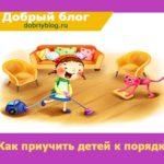 Как Приучить Детей К Порядку Личный Опыт