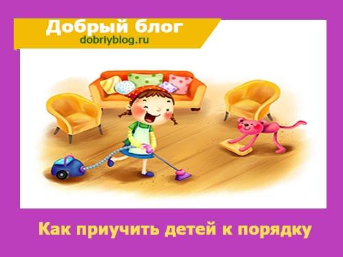 Как приучить детей к порядку